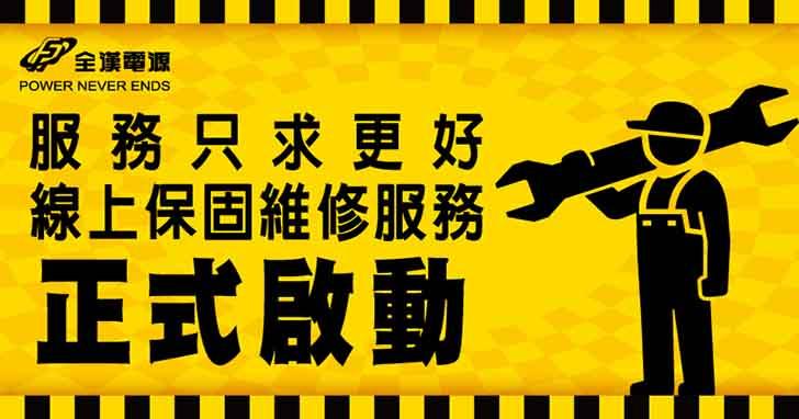 全漢電源供應器保固維修線上申請服務正式啟用