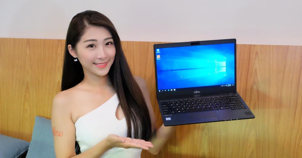 富士通推出 800 克超輕筆電,鎖定商務族群、外出攜帶超輕薄