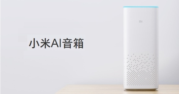 小米推出首款小米版 AI 智慧音箱,名叫「小愛同學」