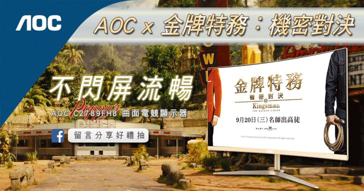 【得獎公布】【AOC x 金牌特務:機密對決】驚奇就在細節裡!AOC C2789FH8 曲面電競顯示器的金屬纖薄曲面 + 90% NTSC 廣色域絢麗色彩,讓觀眾與特務一起刺激同行!