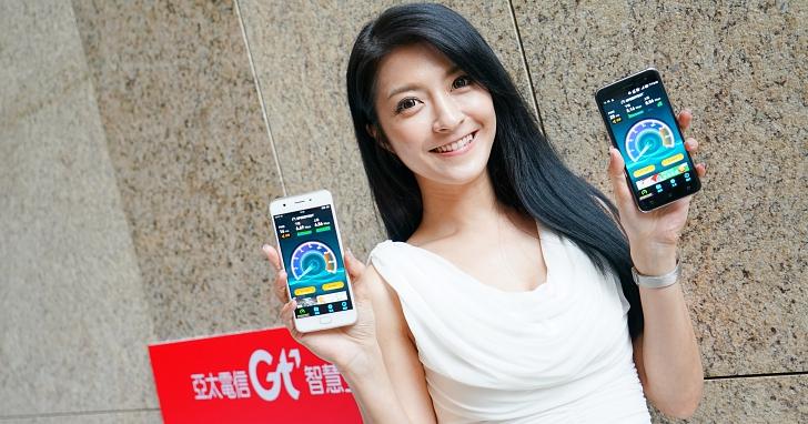 亞太電信推新壹大網方案,最低 399 可享 4G 吃到飽還送你零元手機
