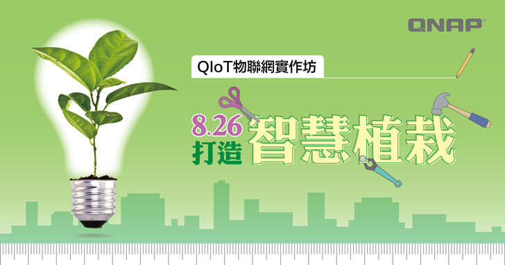 【QIoT 物聯網實驗室】第二彈!! 8/26 智慧植栽實作坊招生中!學習QIoT Suite Lite應用開發