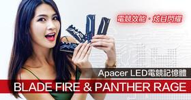 宇瞻 LED 發光電競記憶體「BLADE FIRE」與「PANTHER RAGE」雙雄:帶來電競效能,更讓電腦「內藏玄機」炫目閃耀!