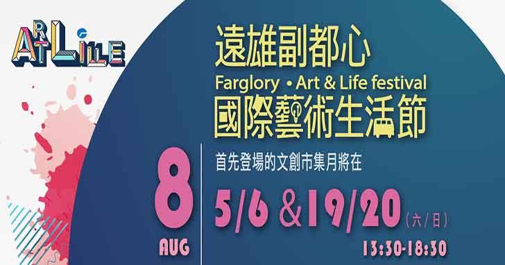 當代藝術宅遠雄首品推出藝術系列活動 國內知名藝術家齊聚獻藝 國際藝術生活節八月開展 文創市集活動月率先起跑