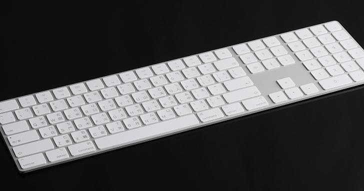 【評測】數字鍵區到位,全尺寸 Magic Keyboard 開箱試打