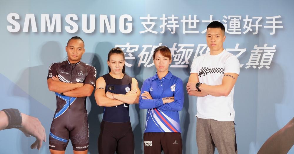 支持世大運,三星提供 Galaxy S8+、Gear S3 手錶、Gear fit 2 手環幫助選手訓練