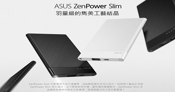 華碩推出全新羽量級ASUS ZenPower Slim行動電源