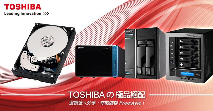 【得獎名單公布】Toshiba の 極品絕配!邀請達人分享,你的儲存 Freestyle!各家 NAS 與 Toshiba 硬碟等你帶回家!
