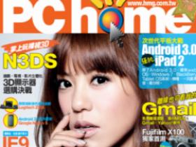 PC home 183期:4月1日出刊