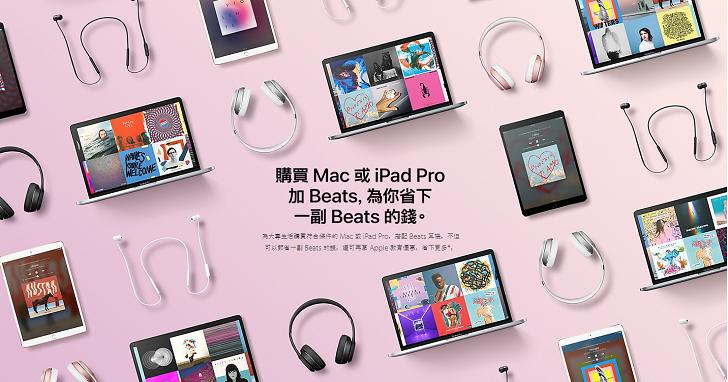 Apple 推出開學優惠方案:買 Mac 送 Beats 耳機,買 iPad Pro 最高折抵4,990元