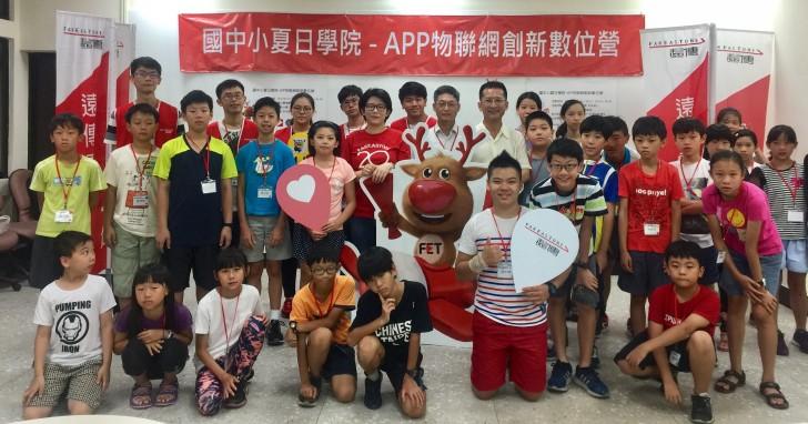 遠傳推「APP數位營」致力縮短數位落差,讓小學生也會寫APP程式「滑」出競爭力