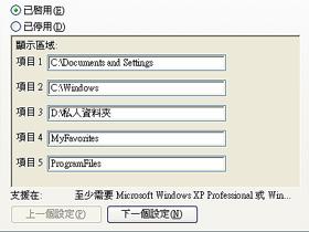 如何自訂 Windows 開啟舊檔的路徑?