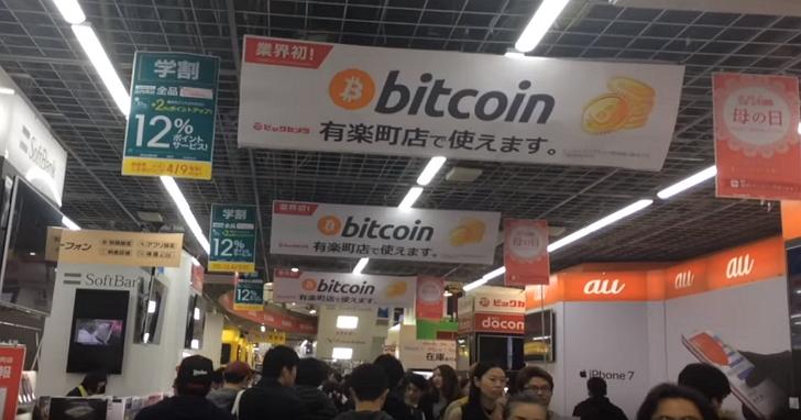 日本 Bic Camera等商場支援直接用比特幣購物,為什麼日本政府這麼愛比特幣? | T客邦