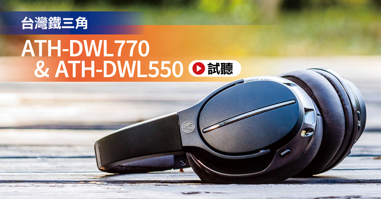 台灣鐵三角 ATH-DWL770 / ATH-DWL550 試聽:無壓縮 2.4GHz 無線傳輸,結合 AM3D 音效、支援雙耳機配對同步聆聽
