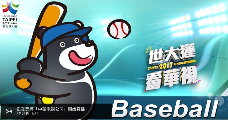 今晚幫中華隊棒球加油!台韓之戰直播看這裡