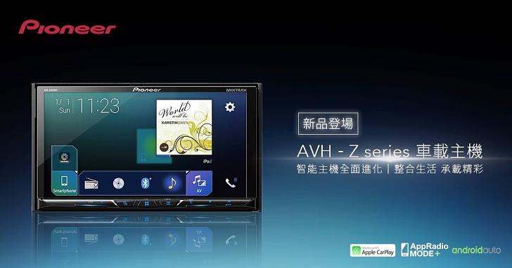 Pioneer 推出全新 Z 系列智慧型車載主機,售價 19,900 元起