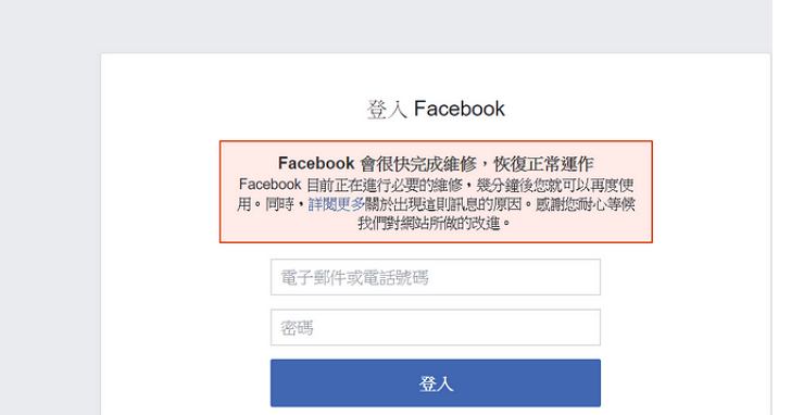Facebook 發生全球大規模無法連線事件,約斷線 30 分鐘