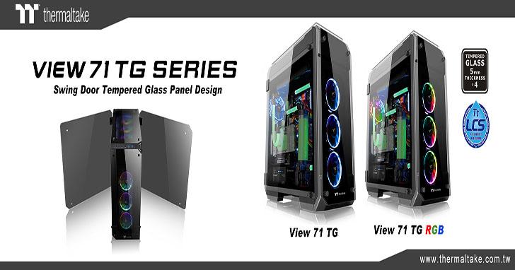 曜越最新View 71 TG高直立式鋼化玻璃電競機殼系列 四面玻璃設計‧視覺更驚艷