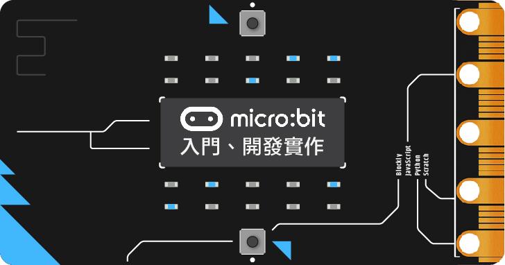 【課程】風行歐美的Micro:bit開發板來了!用多種程式語言實作8個主題,進入程式世界、打造互動裝置