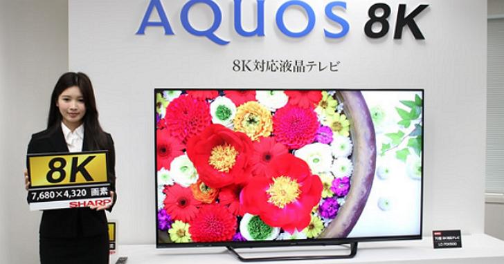 ㄒ夏普首款「消費級」AQUOS 8K 液晶電視有多便宜?70吋首賣價曝光,但你應該會很挫折