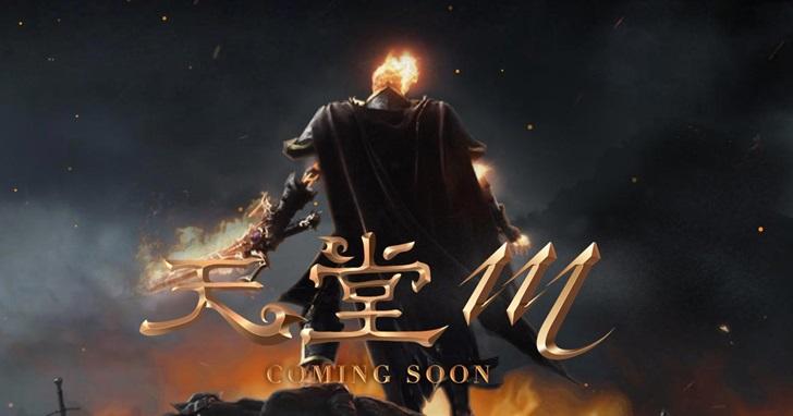 承襲 PC 經典元素的手遊《天堂 M》中文 LOGO 公開,台灣官方網站正式上線
