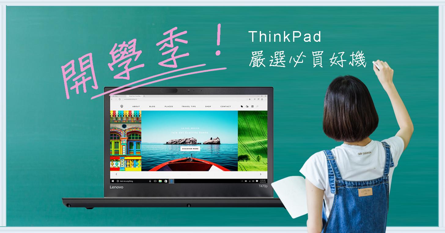 【學生必看】新學期想買(換)筆電?挑一台「真正耐用」的 ThinkPad 才是上策