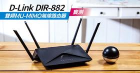 D-Link DIR-882 雙頻 MU-MIMO 無線路由器實測:電競、4K 串流影音都夠力!