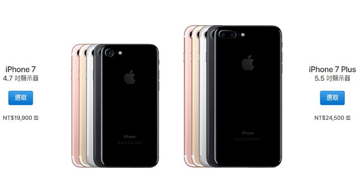 iPhone X 太貴買不起!iPhone 7 及 iPhone 7 Plus 降價,最大降幅 5,000 元