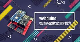 【課程】IoT智慧音樂播放盒實作,打造APP遠端遙控+傳訊息到螢幕,學習裝置發聲音、顯示訊息開發技巧
