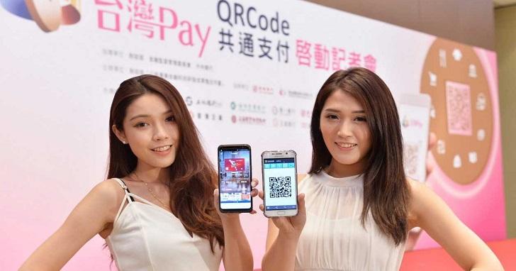 台灣 Pay QR Code 共通支付啟動,手機掃碼可付款、也可收款