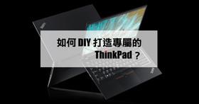 筆電規格也能自由搭配?教你上 Lenovo 官網旗艦店打造專屬 ThinkPad!
