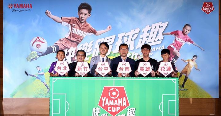 第九屆YAMAHA CUP首次採用分區報名限額 精進賽事品質 連續2年參與日本職業足球交流 將兒童足球夢踢到世界去
