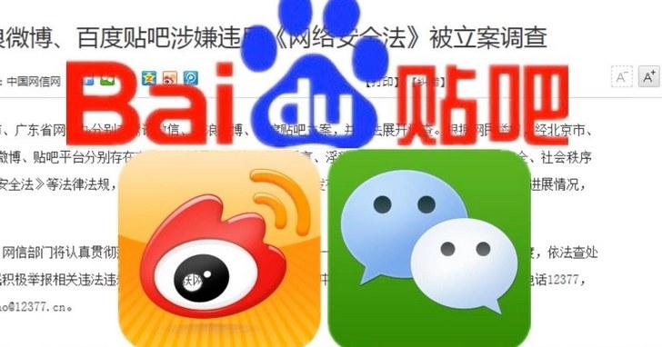 被中國監管機關點名「虛假」、「淫穢」,騰訊微信、百度貼吧急道歉:我們錯了,誠懇接受處罰