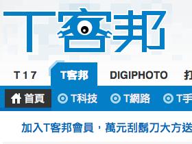 【公告】T客邦、打電動、Digiphoto、T17網站已恢復正常