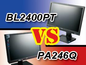 平民國產非TN, BL2400PT vs. PA246Q