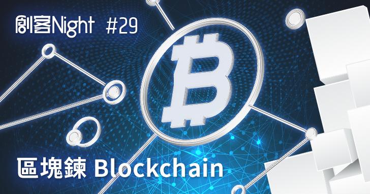 【講座】區塊鏈、智能合約與 ICO 首次代幣眾籌,從開發實務談到數位貨幣經濟