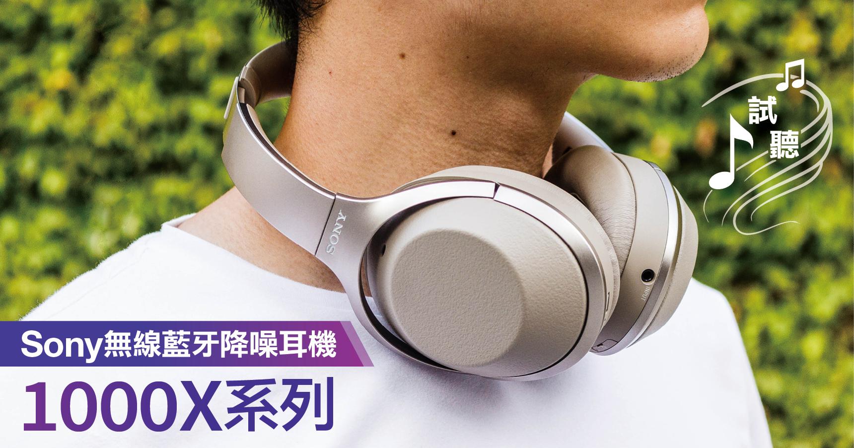 Sony 1000X 系列無線藍牙降噪耳機搶先聽:以降噪優化和自動降噪/環境音模式轉換引領降噪新境界!