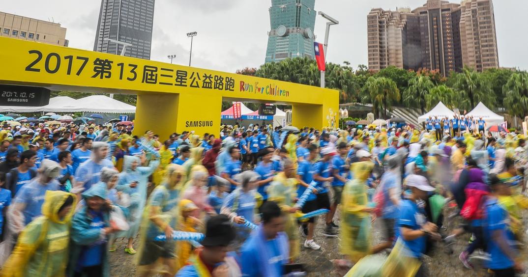 三星公益路跑 Run For Children,200 萬報名費全捐家扶基金會