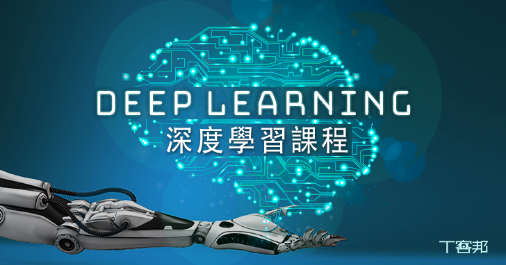 【課程】人工智慧Deep Learning 深度學習兩日精華實作坊,帶你實作 DNN、CNN、RNN 操作 TensorFlow