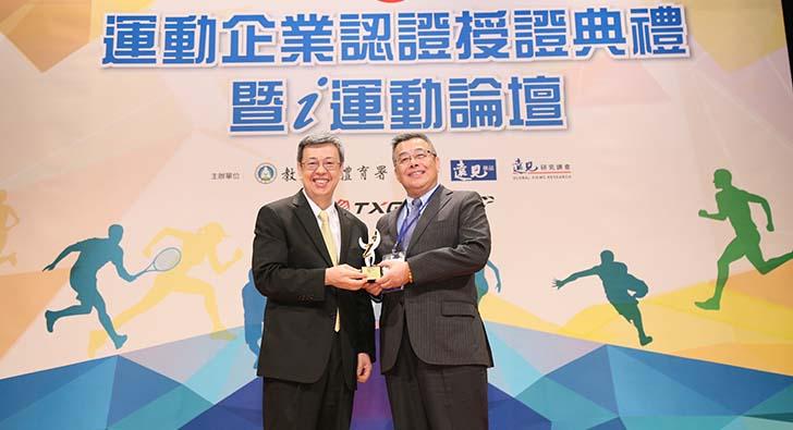 台灣山葉機車創造員工運動環境、推動台灣兒童足球運動風氣 獲教育部體育署肯定,首度獲頒「運動企業認證」表彰