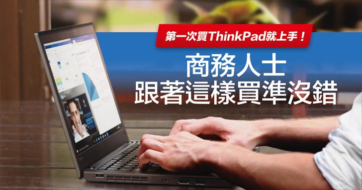 第一次買 ThinkPad 就上手!專業商務人士就選這幾台!