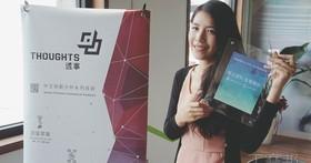 新創團隊「藍星球」讓 AI 理解中文,公開中文分析和交叉演算機制