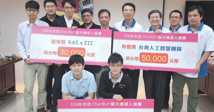「人工智慧」投入社會服務的腳步已不遠!台北市政府聊天機器人「ChatBot」 應用競賽展現成效