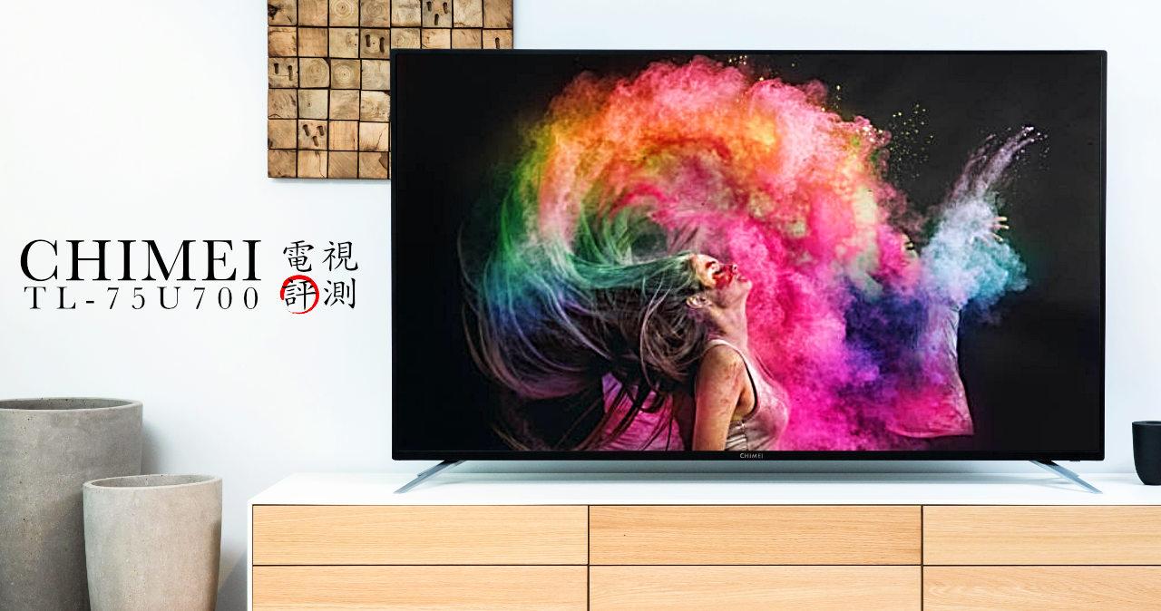 不大不過癮!CHIMEI奇美全新75吋 大4K液晶電視,挑戰更廣視野,創造更多驚喜