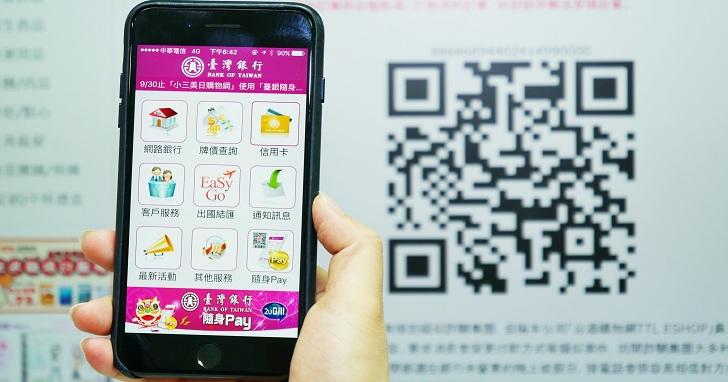 不需要高階手機也不用信用卡,臺灣銀行隨身 Pay  掃描 QR Code 即可處理多項付款業務