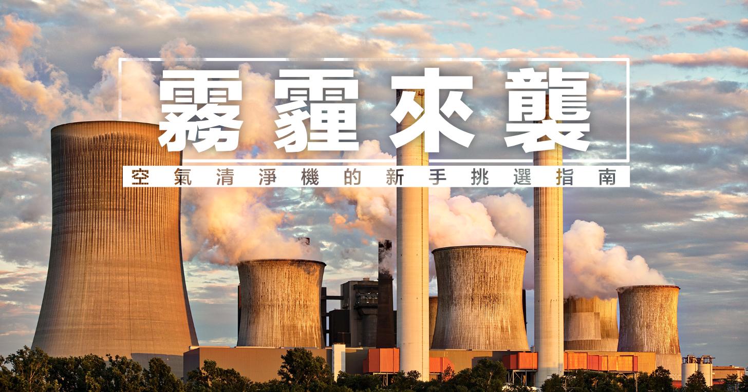 別輕乎了PM2.5 的危害!挑對空氣清淨機,減少呼吸道疾病的風險