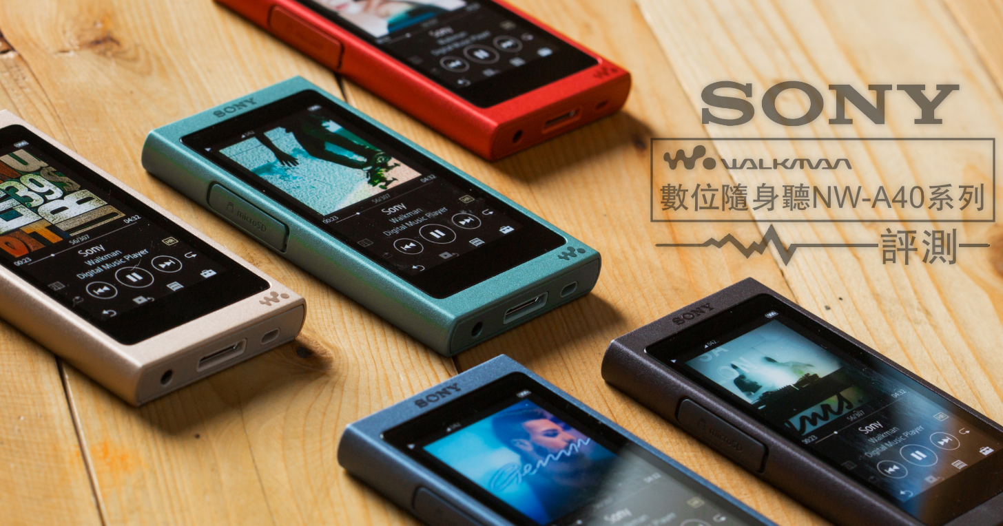 Sony Walkman 數位隨身聽 NW-A40 系列搶先玩:多彩繽紛、質感出眾,聽音樂也可以很有型!
