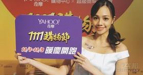 Yahoo 雙十一前推「暖慶優惠活動」,AR 遊戲「鈔機密任務」天天可抽獎