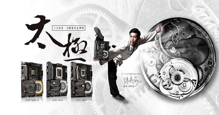 世大運銀牌陳宥崴代言華擎Taichi系列主機板  完美詮釋太極精髓