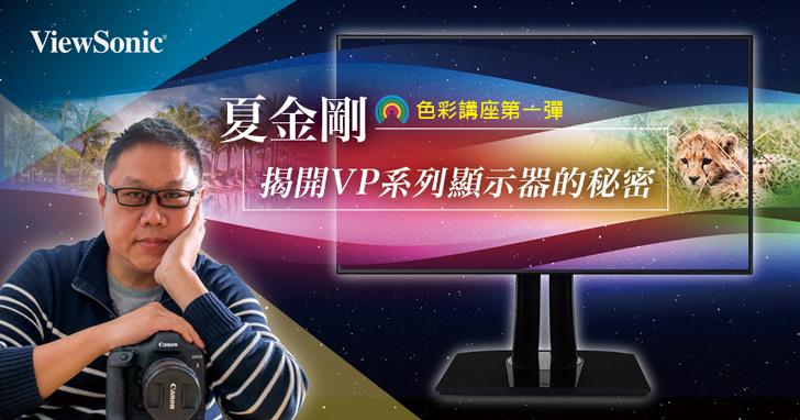 【得獎名單公布】ViewSonic色彩講座 第一彈 夏金剛帶你穿越時空揭開VP系列顯示器的身世秘密!最不能錯過的體驗會